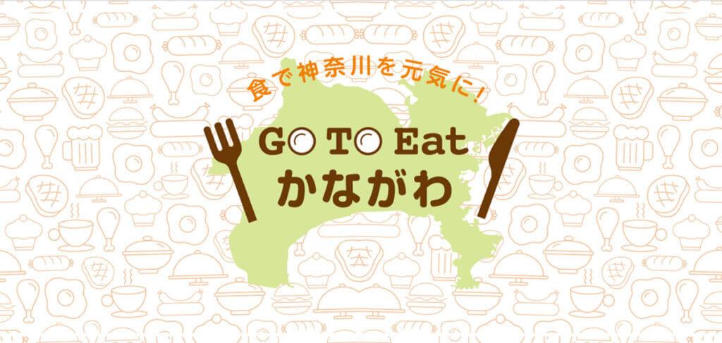 Go To Eat かながわ プレミアム食事券 ご利用いただけます